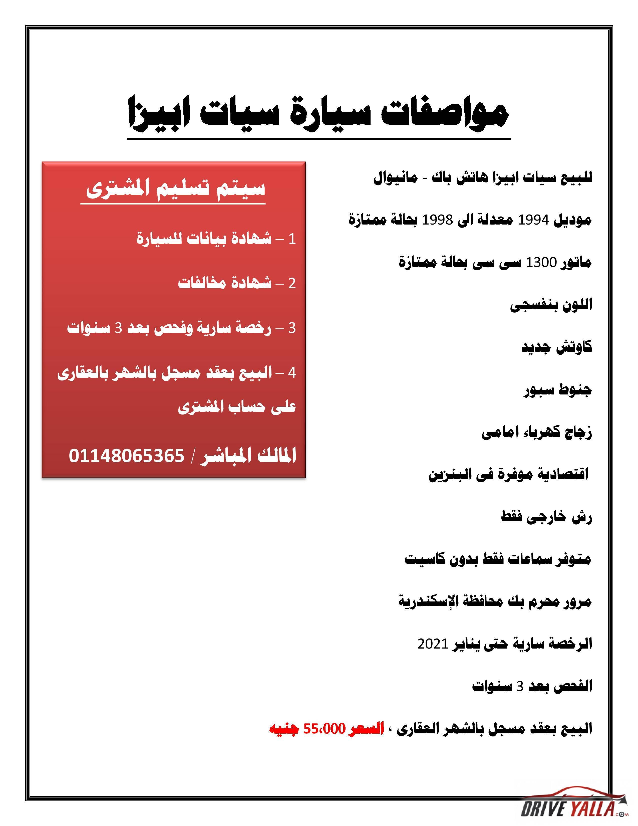 سيات ابيزا مستعملة للبيع فى مصر 1994