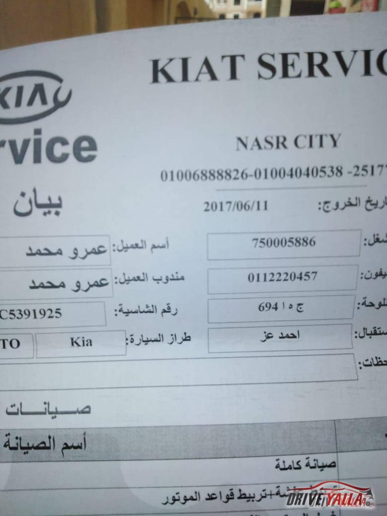 كيا سيراتو خليجى مستعملة للبيع فى مصر 2012