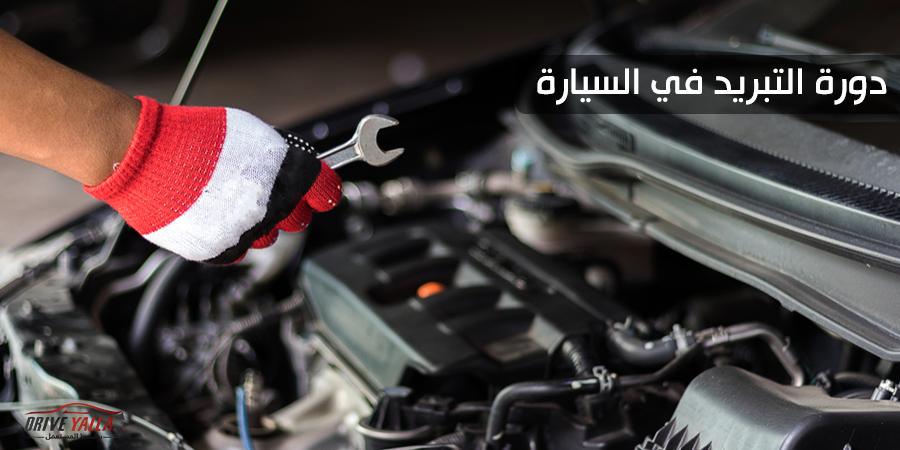 أعطال دورة تبريد المحرك وكيفية صيانة تكييف السيارة