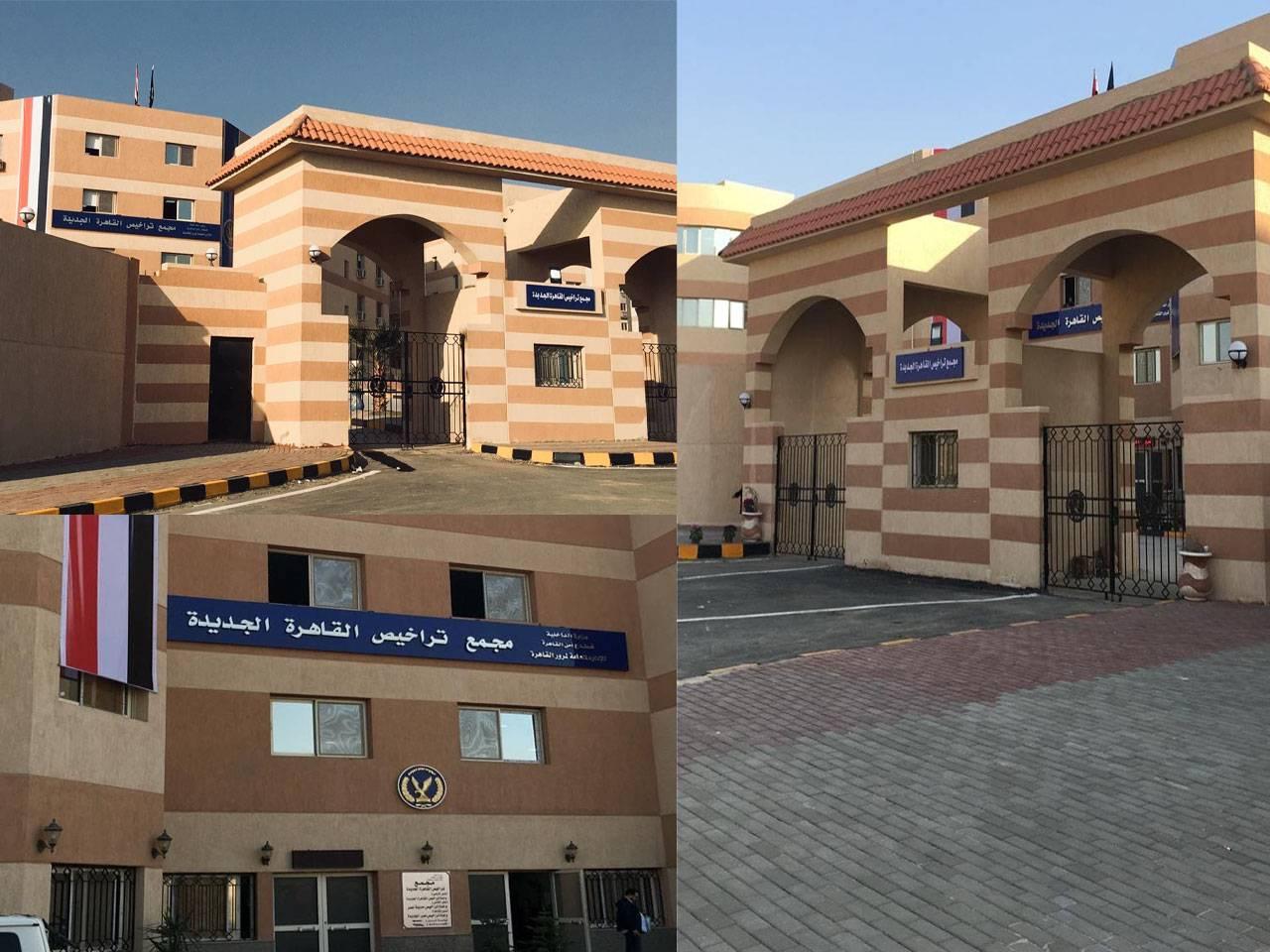 مجمع تراخيص القاهرة الجديدة 2020