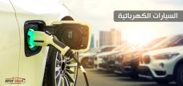 أسعار السيارات الكهربائية المستعملة وأنواعها