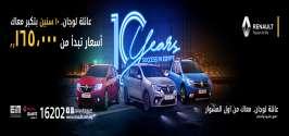 مراكز خدمة وصيانة رينو في مصر